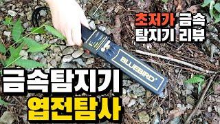 금속탐지기 리뷰~엽전 탐사~