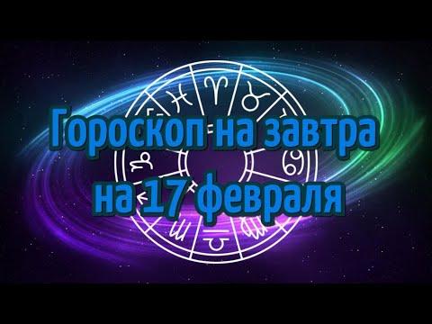 Гороскоп на завтра на 17.02.2020 | 17 Февраля | Астрологический прогноз