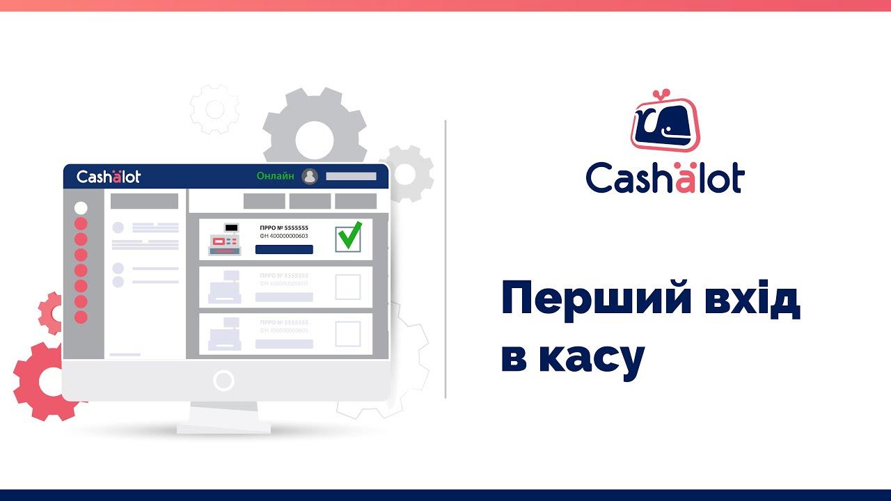Програмний РРО Cashalot | Встановлення та налаштування робочого місця касира