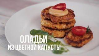 Постные оладьи из цветной капусты [eat easy]