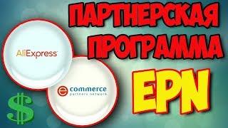 видео Партнёрская программа Алиэкспресс