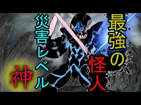 ワンパンマン】夢の中の地底王は災害レベル神なのか? - YouTube