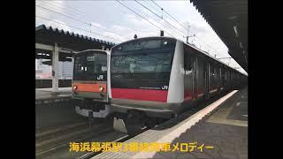 【駅放送】海浜幕張駅3番線発車メロディー
