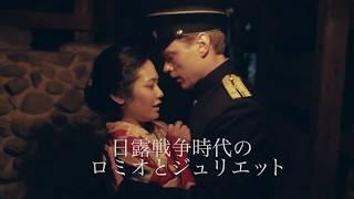 [STORY] 2018年、駆け出しTVディレクターの桜子(阿部純子)は、ロシア兵...