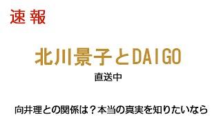 北川景子とDAIGO真剣交際の報道は本当なのかを徹底検証!向井理との関係...