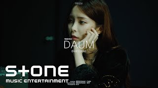 [Preview] 헤이즈 (Heize) - 4. DAUM (Feat. Colde)