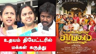 """Kadaikutty Singam"" Movie Public Opinion @ Udhayam Theatres