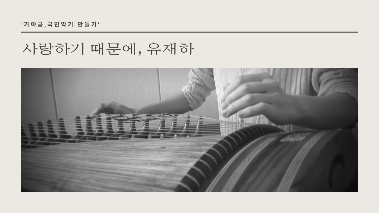가야금으로 듣기 좋은 노래 _ 유재하의 '사랑하기 때문에' 🎵 고음질 25현 가야금 연주