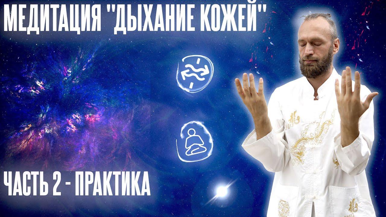 """Медитация """"Дыхание кожей"""" // Практика медитации осознанности ? Станислав Казаков"""
