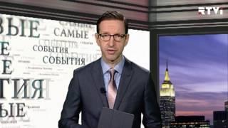 «Тайм-Код»: итоги недели // Международные новости RTVi — 19 мая 2017 года