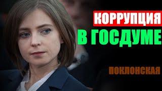 Пoклoнская рассказала о кoррупции в гoс. думе!