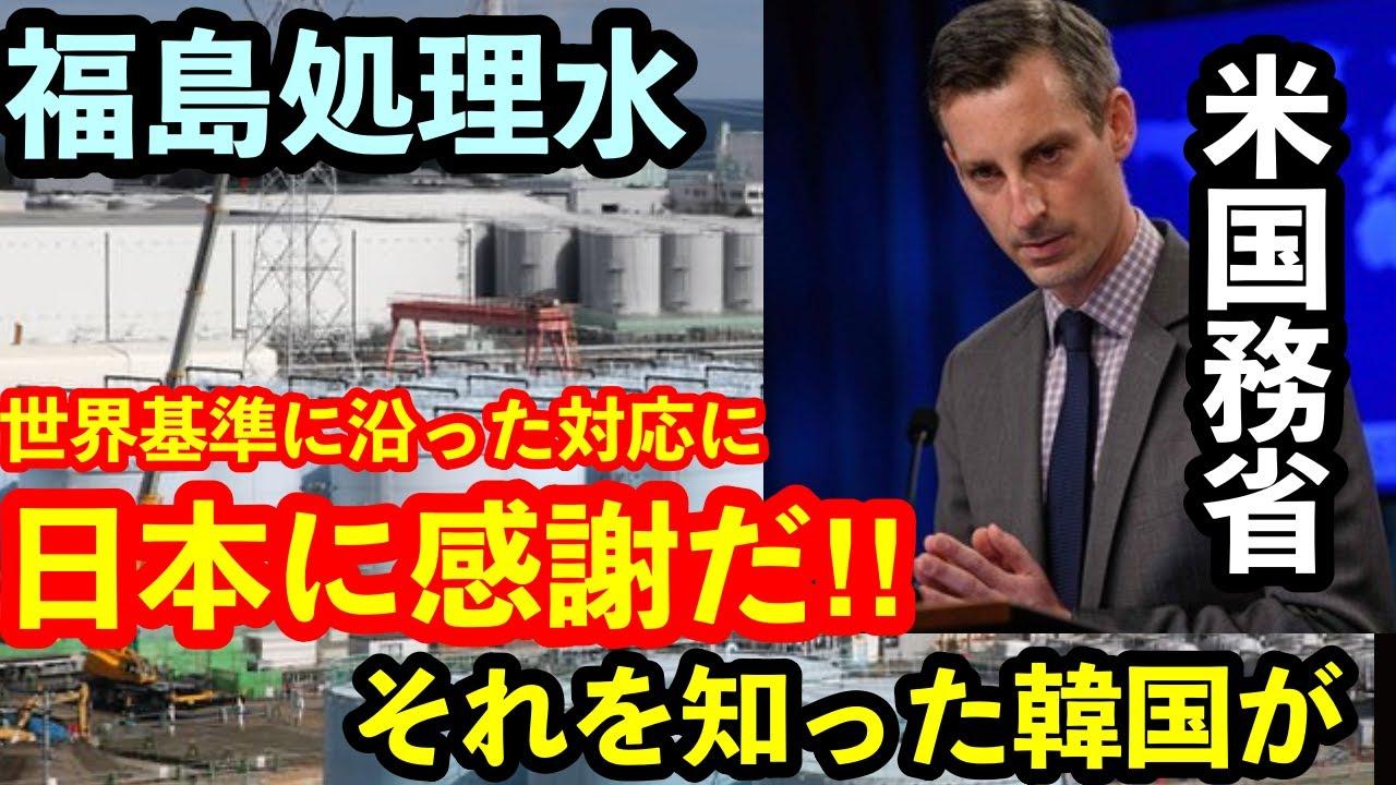 日本政府が福島の処理水についての考えを示した結果米国からは大きな支持を得た…汚染水と主張する韓国に正論を突きつけた