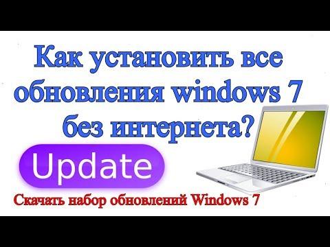 Как установить все обновления Windows 7 без интернета?