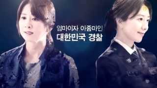 SBS [미세스캅] - 편성 ID Mp3