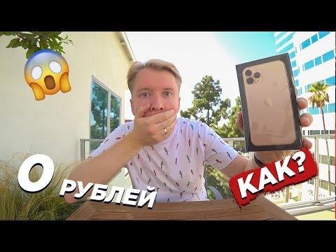 Купил iPhone 11 Pro за 0 рублей