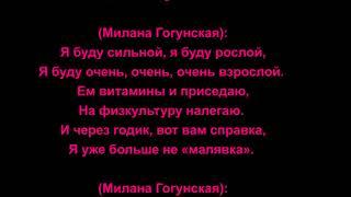 Милана Гогунская - Малявка Текст Песни Минус