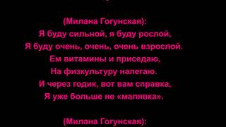 Download Милана Гогунская - Малявка Текст Песни Минус Mp3 and Videos