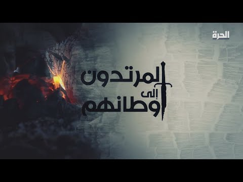 #المرتدون_إلى_أوطانهم: ليلى.. ممرضة تحاول استعادة حياتها بعد انضمامها إلى -داعش-  - 13:53-2018 / 11 / 8