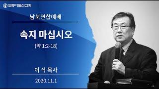 [2020.11.1 모퉁이돌선교회 남북연합예배] '속지마십시오'_ 약 1:2-18_ 이삭 목사