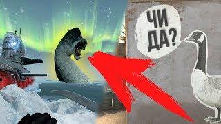 ТОП-5 ПАСХАЛОК КОТОРЫХ НЕТ В CS:GO<