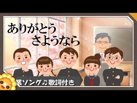Japanese graduation song 【Thank you and goodbye】by Himawari