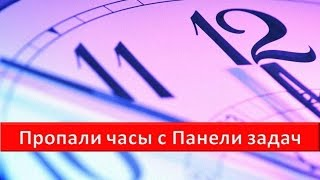 Пропали часы с Панели задач(http://moydrygpk.ru/ Пропали часы и дата в Панели задач. Не переживайте, все это легко исправить. Посмотрите это..., 2014-11-13T13:33:32.000Z)