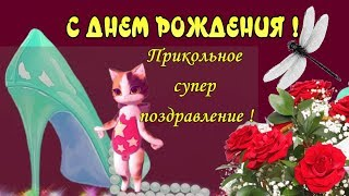 С Днем рождения поздравляю видео поздравления прикольное поздравление и пожелание