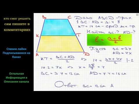 Геометрия Основания трапеции относятся как 3:4, а средняя линия равна 14 см. Найдите основания