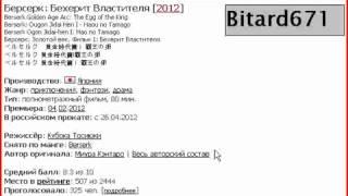 Смотр аниме Берсерк фильм 1, 2, 3  # 2012 2013 h263p