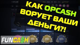 Download Про нашумевший OPCASH.RU Mp3 and Videos