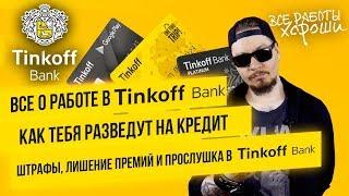 Все о работе в Тинькофф Банке. Штрафы, лишение премий и прослушка. Как разводят на кредит.