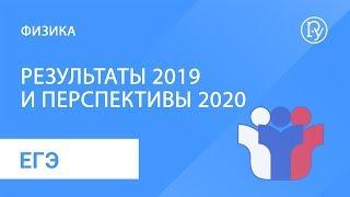 ЕГЭ по физике. Результаты 2019 и перспективы 2020 г. Часть 1