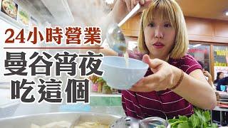 曼谷宵夜吃這個!MRT 匯皇站 24小時營業吃到飽小館《Aroi Dim Sum》|曼谷匯皇象神對面|匯皇夜市|Huai Khwang|惠恭王站(中文字幕)