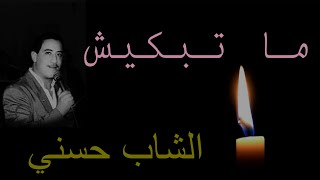 Cheb hasni- Ma Tebkich _ lyrics : الشاب حسني - ما تبكيش _كلمات_