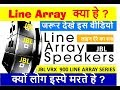 LINE ARRAY SPEAKERS क्या हे -JBL LINE ARRAY INTRODUCTION