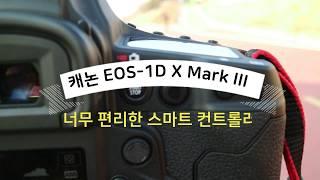 캐논 EOS 1D X Mark III 스마트 컨트롤러