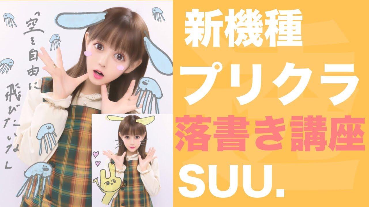 最新プリクラ機種で落書き講座【SUU.】