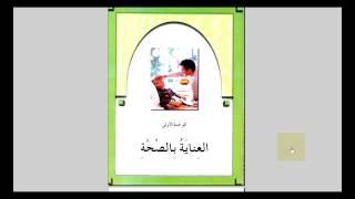 СТРУКТУРА 2 ТОМА. Арабский в твоих руках.