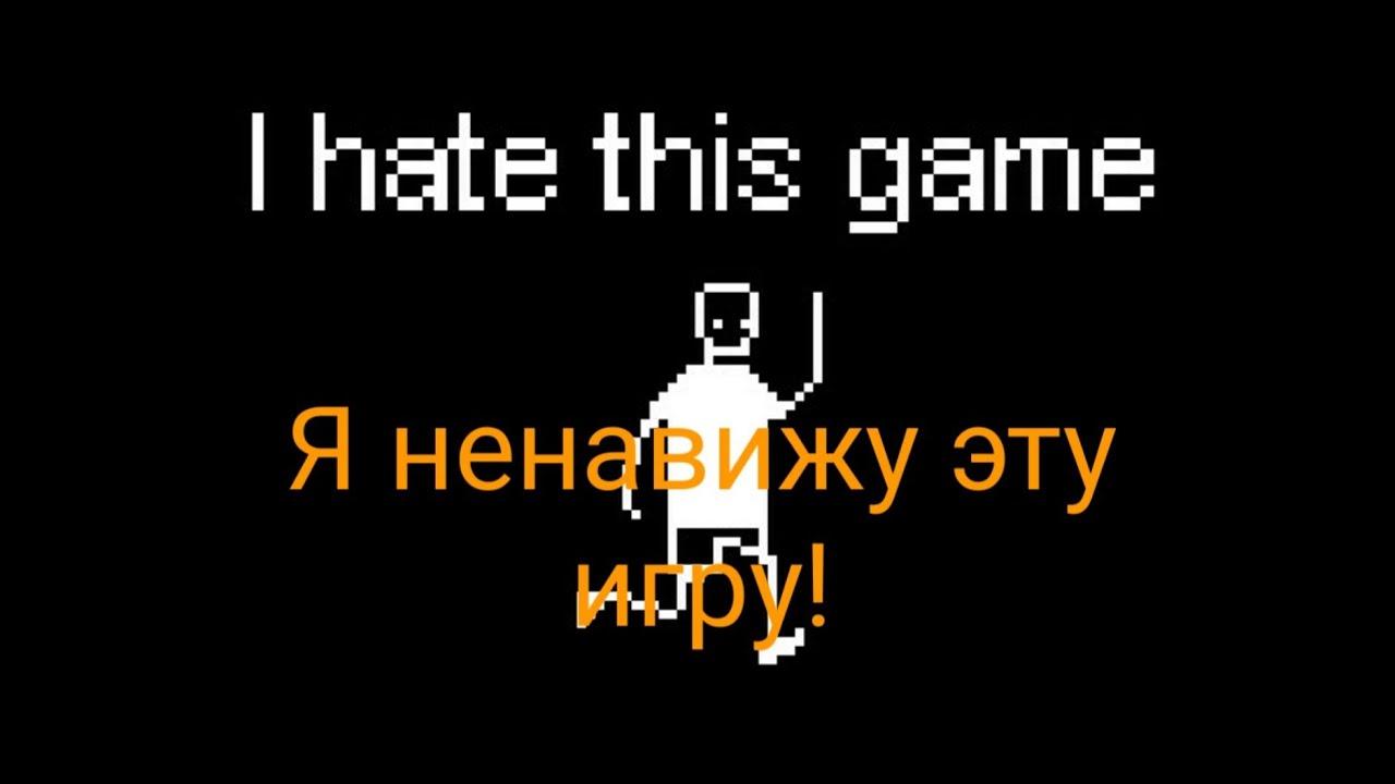 Я ненавижу эту игру!-I hate this game - YouTube