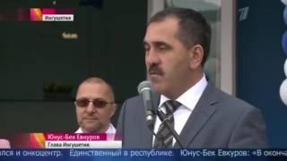 Перинатальный центр и онкодиспансер открыли в Ингушетии. Сюжет Первого канала