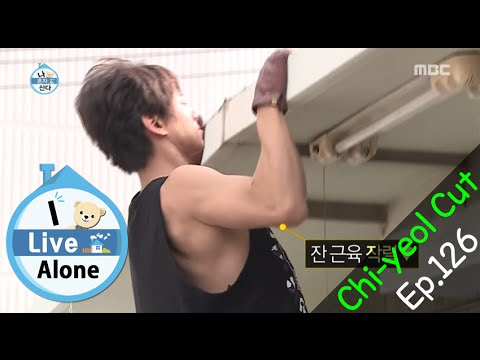 [I Live Alone] 나 혼자 산다 - Hwang Chi Yeol manage body 20151009
