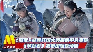 《前夜》聚焦开国大典幕后平凡英雄 《攀登者》发布国际版预告【中国电影报道   20190924】