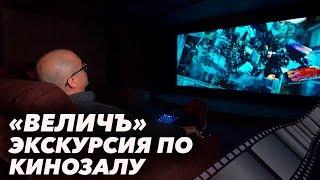 """Домашний кинозал """"Величъ"""" - экскурсия и рассказ о проекте"""