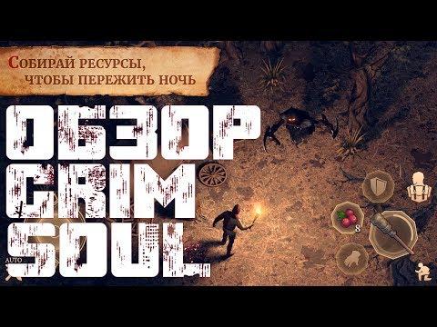 видео: Уже почти как на ПК - обзор игры Grim Soul