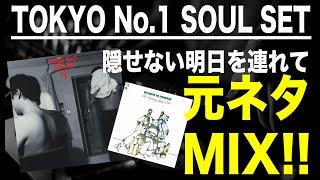 TOKYO No.1 SOUL SET - 隠せない明日を連れて