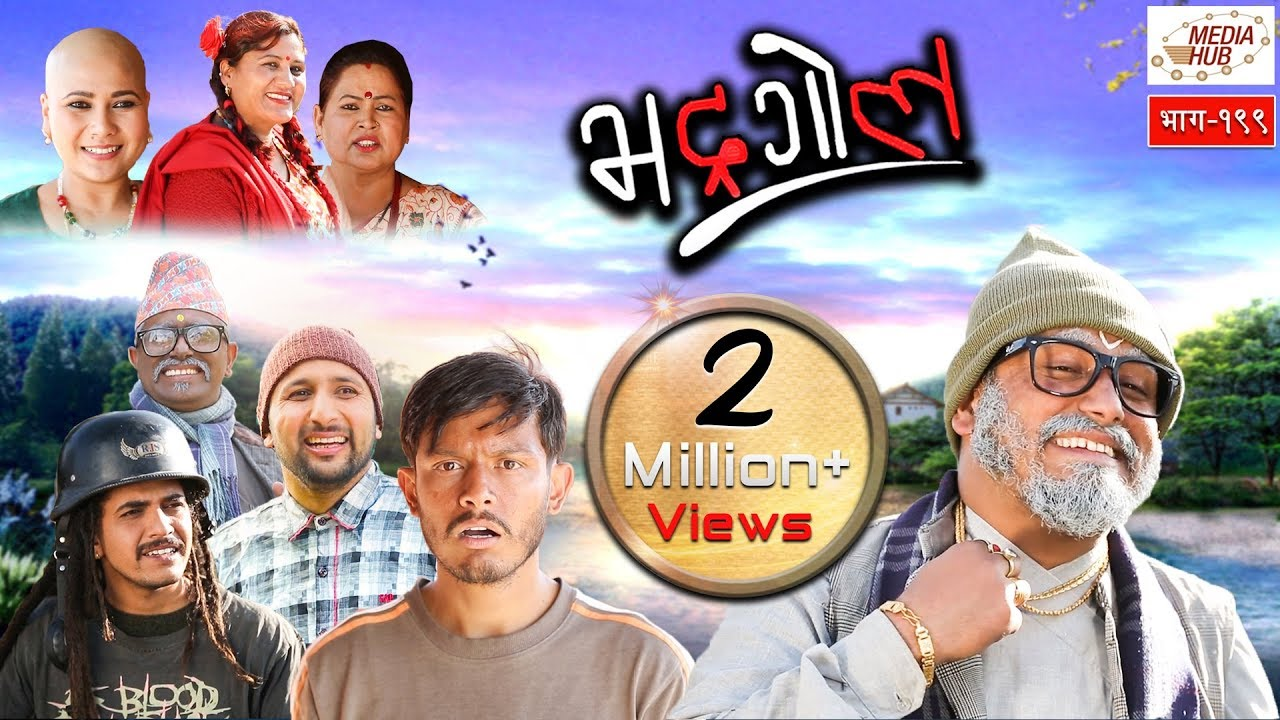 Bhadragol || Episode-199 || 22-February-2019 || By Media Hub Official Channel