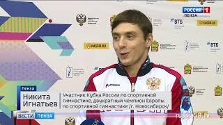 В Пензе завершился Кубок России по спортивной гимнастике
