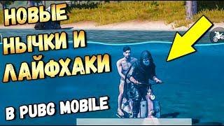 НОВЫЕ ЛАЙФХАКИ И НЫЧКИ В PUBG MOBILE.Top Tips & Tricks in PUBG Mobile