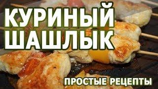 Рецепты блюд. Шашлык из курицы с персиками рецепт