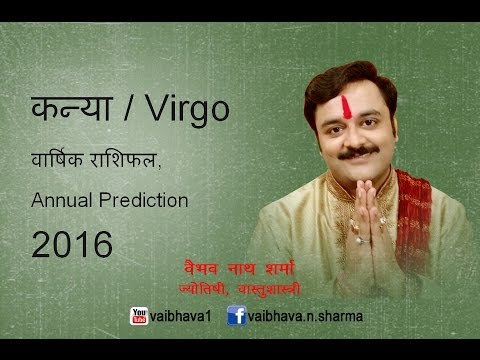 कन्या, Kanya, Virgo Astrology 2016 Annual Horoscope, Hindi Rashiphal, Year Prediction, Forecast